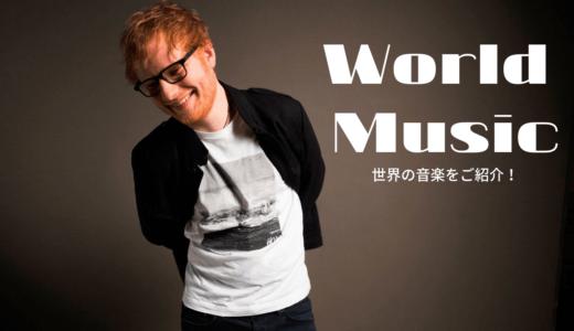 【洋楽おすすめのアーティスト3選】世界を代表する音楽紹介!!