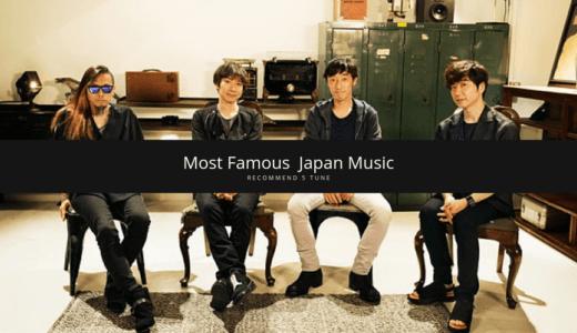 日本人ならこれは聞くべき!!邦楽おすすめ名曲5選