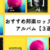 おすすめ邦楽ロックバンドのアルバム