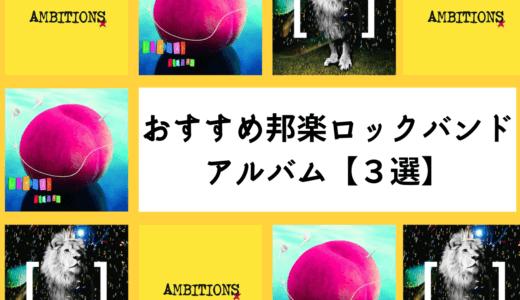 【邦楽ロックバンドのアルバム3選】今すぐに聞きたい圧倒的な音楽!