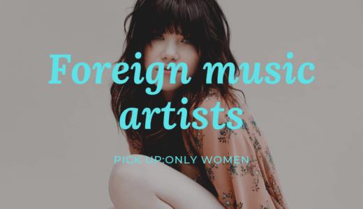 【おすすめ海外女性アーティスト3選】洋楽の良さはここにある!