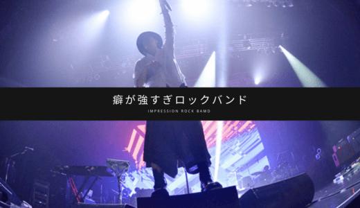 【癖が強い個性的なロックバンド3選】おすすめアルバムと曲も紹介!