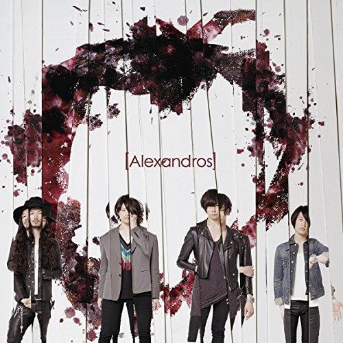 アレキサンドロスのおすすめ曲1
