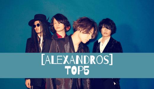 アレキサンドロスのちょっとマニアックなおすすめ曲【5選】