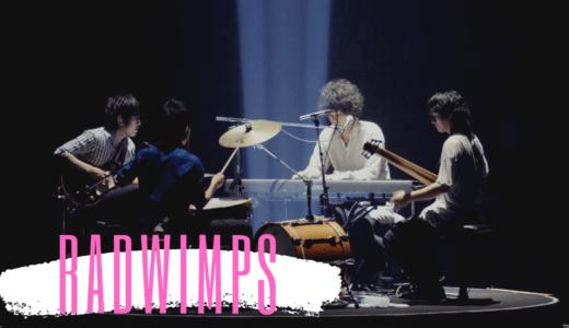 ラッドウィンプスの隠れおすすめ名曲【5選】
