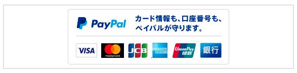 PayPal-クレジットカード決済対応