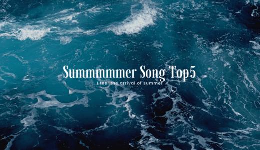 真夏に聞きてほしいおすすめの邦楽サマーソング【5選】