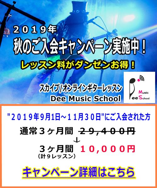 スカイプオンラインギターレッスンDee Music School2019年秋のご入会キャンペーン