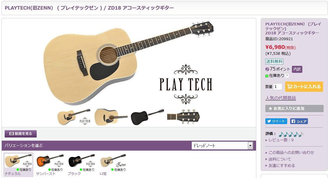 具体例付き!オンラインギターレッスンで必要な安くて良い物3選|アコースティックギターPLAYTECH(旧ZENN) ( プレイテックゼン ) / ZD18 アコースティックギター
