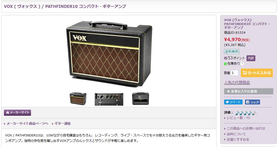 具体例付き!オンラインギターレッスンで必要な安くて良い物3選|エレキギター用・自宅練習用小型ギターアンプVOX ( ヴォックス ) / PATHFINDER10