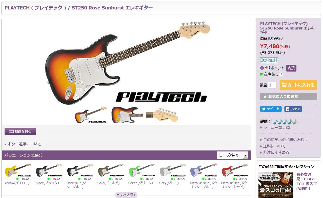 具体例付き!オンラインギターレッスンで必要な安くて良い物3選|エレキギター|PLAYTECH ( プレイテック ) / ST250 Rose Sunburst エレキギター|サウンドハウスギター