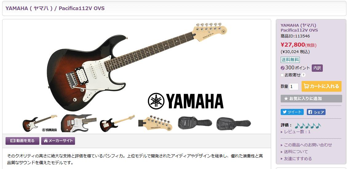 具体例付き!オンラインギターレッスンで必要な安くて良い物3選|エレキギター|YAMAHA ( ヤマハ ) / Pacifica112V OVSパシフィカ
