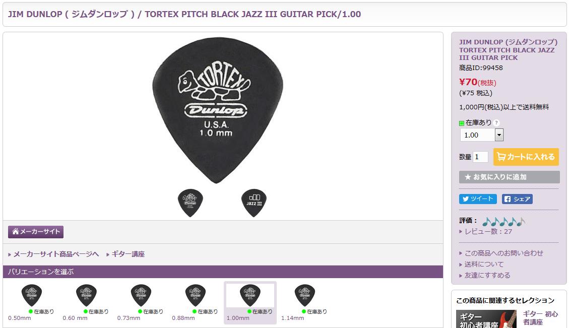 具体例付き!オンラインギターレッスンで必要な安くて良い物3選|プロギター講師使用ギターピックJIM DUNLOP ( ジムダンロップ ) / TORTEX PITCH BLACK JAZZ III GUITAR PICK/1.00
