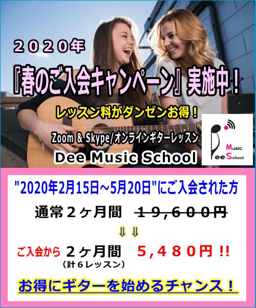 2020年春のご入会キャンペーン‐Zoomスカイプオンラインギターレッスン‐Dee Music School(ディーミュージックスクール)